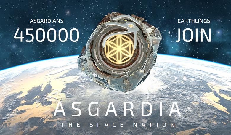 Plusieurs centaines de milliers de personnes ont déjà rejoint Asgardia © Asgardia